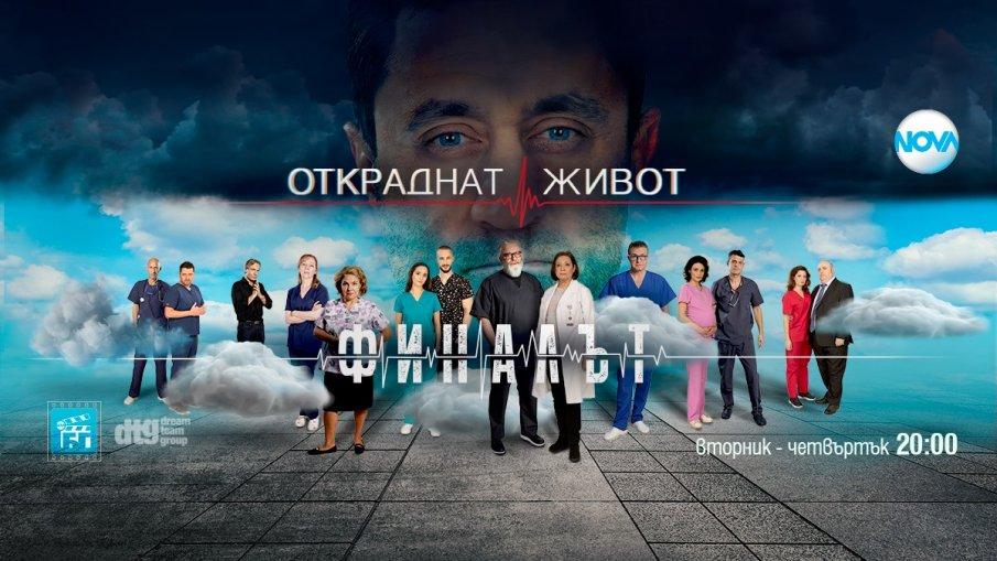 """САМО В ПИК И РЕТРО: Зрители на бунт срещу """"Откраднат живот"""""""