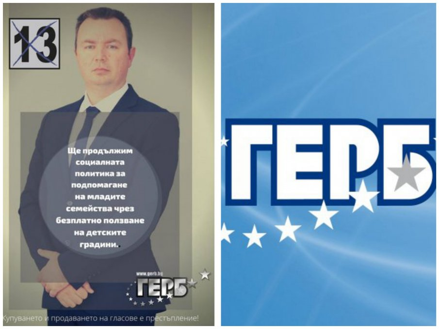 ПЪРВО В ПИК: ГЕРБ мачка на изборите - победи ДПС с над 1000 гласа в Родопите