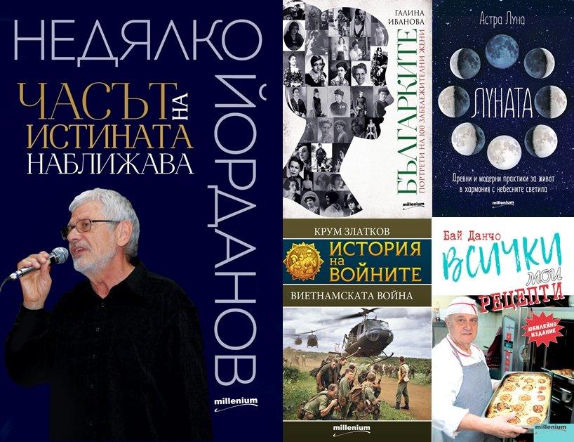 """Топ 5 на най-продаваните книги на издателство """"Милениум"""" (20-26 март)"""