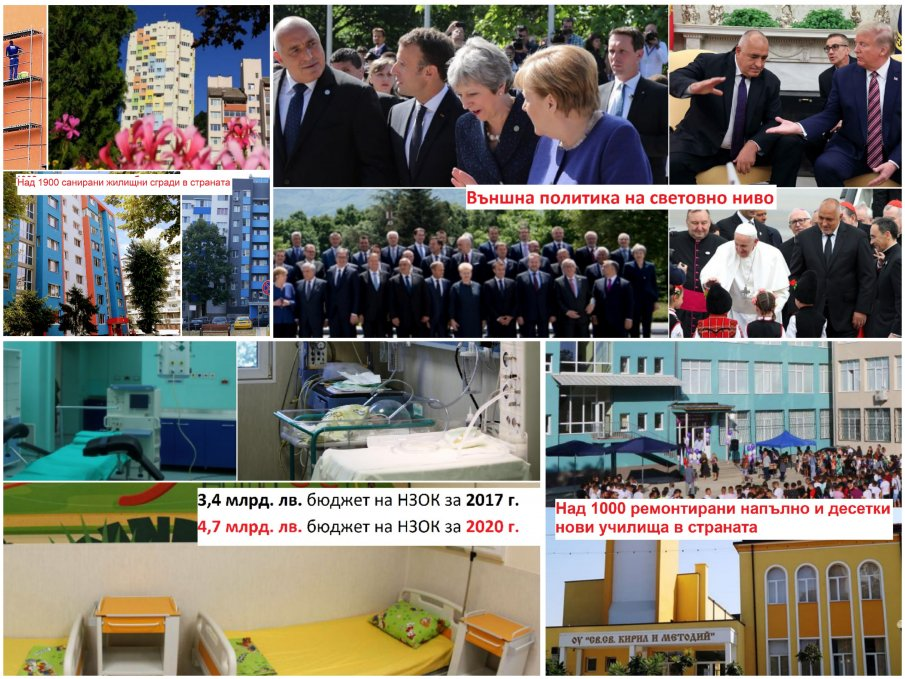 Какво свърши Бойко 2: Нови училища, църкви, болници, читалища, детски градини (ФОТО ОБЗОР/ВИДЕО)