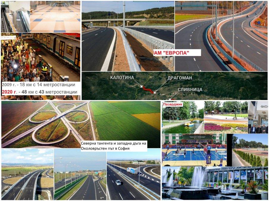 Какво свърши Бойко 3: 4000 км пътища, 40 км метро, 200 хил. българи се завърнаха (ФОТО ОБЗОР/ВИДЕО)