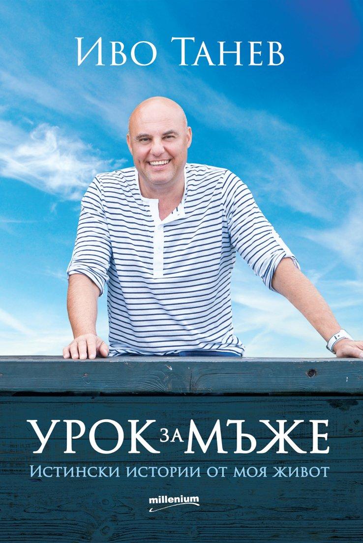 Иво Танев с невероятни истории от новата си книга Урок за мъже (ВИДЕО)