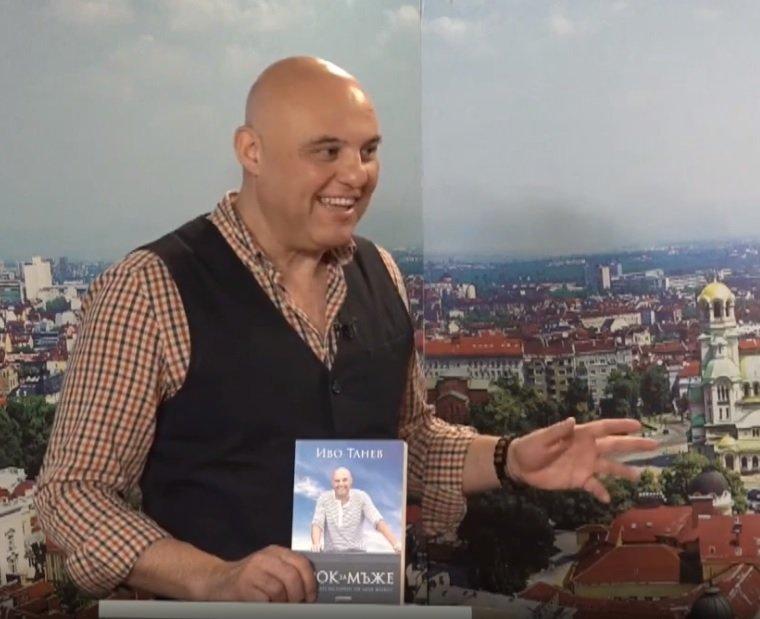 БЕСТСЕЛЪР: Шоуменът Иво Танев написал Урок за мъже заради жена си (ВИДЕО)