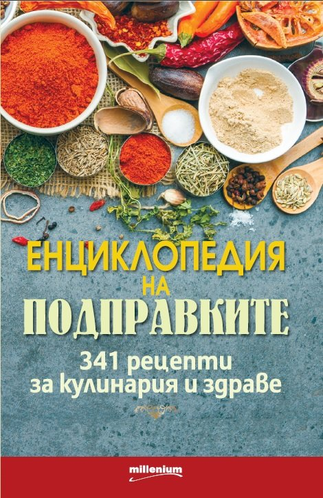 341 уникални рецепти за здраве и кулинария в Енциклопедия на подправките