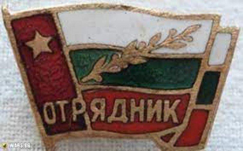 Доброволните отряди - Джеймс Бонд на социализма