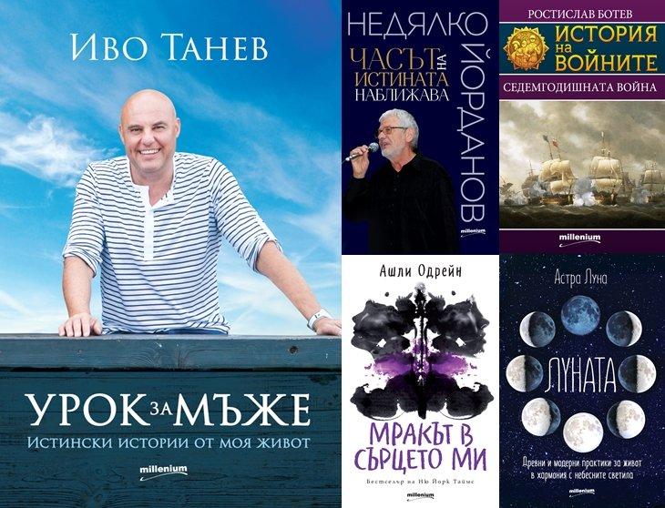 """Топ 5 на най-продаваните книги на издателство """"Милениум"""" (10-16 април)"""