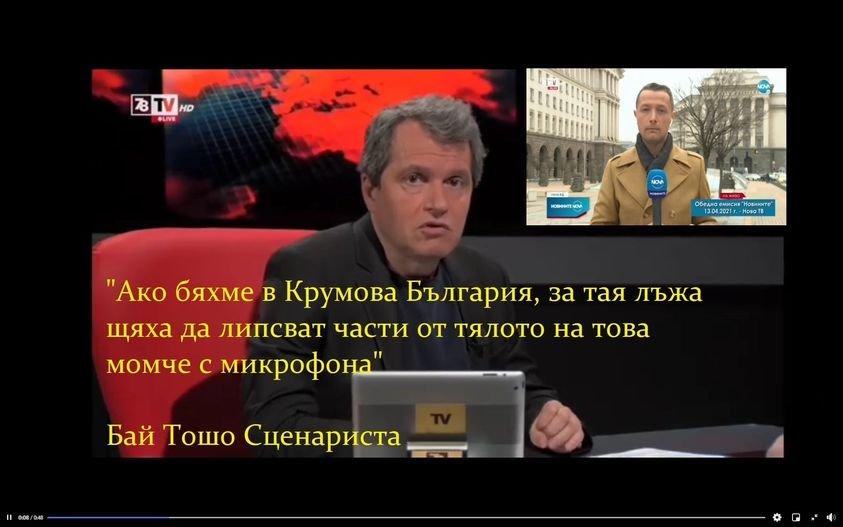 Тошко да дава веднага оставка след заплахата срещу Благой Цицелков