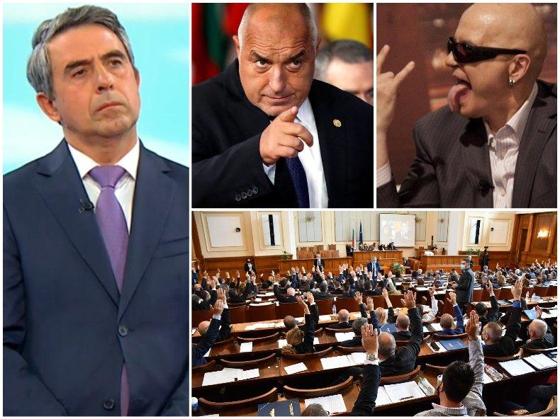 Плевнелиев разби Слави: Борисов говори, Трифонов мълчи. Пълното единодушие в парламента издава задкулисие