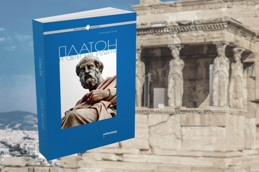 Мъдростта на Платон в 100 бляскави сентенции