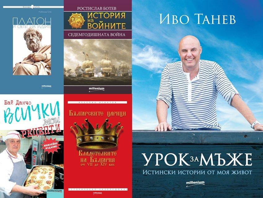 """Топ 5 на най-продаваните книги на издателство """"Милениум"""" (17-23 април)"""
