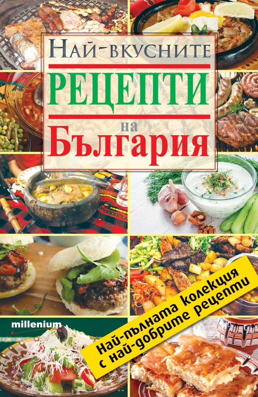 Най-вкусните рецепти за Великден и Гергьовден в кулинарна съкровищница