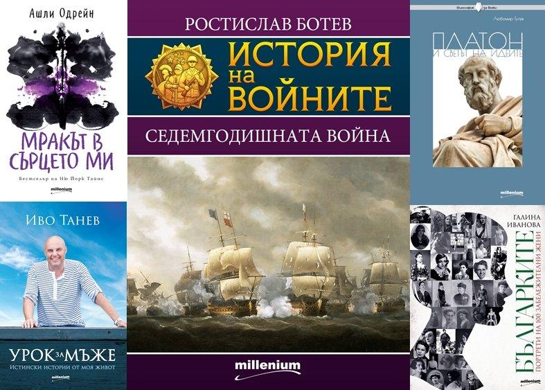 """Топ 5 на най-продаваните книги на издателство """"Милениум"""" (24-30 април)"""