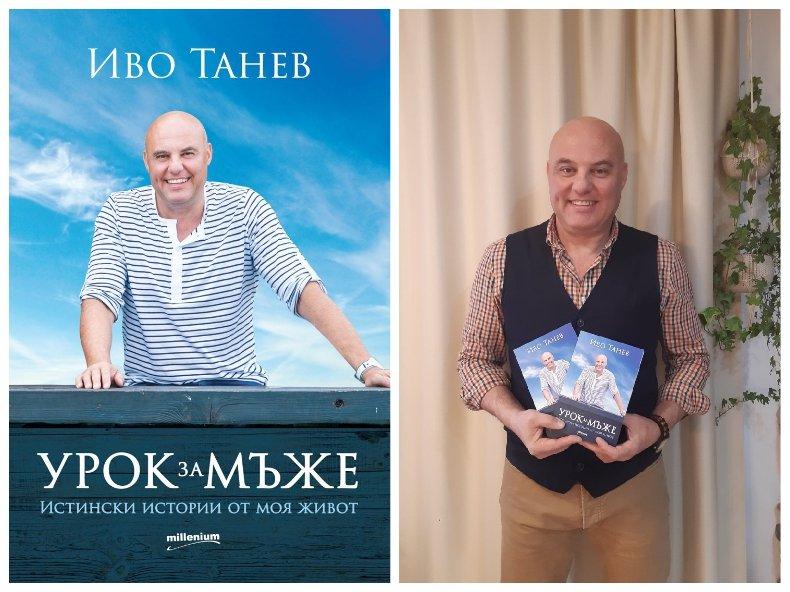 ГОРЕЩО В ПИК TV: Иво Танев на среща с читатели на новата си книга Урок за мъже - само на щанда на Милениум на Пролетния базар на книгата пред НДК (ОБНОВЕНА)