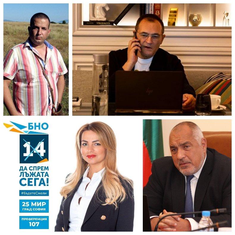 РАЗКРИТИЕ: Тайният свидетел на Манолова срещу Борисов в топла връзка с кандидат-депутатка на Божков (СНИМКИ)