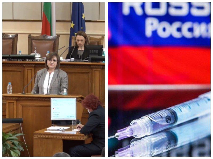 ПЪРВО В ПИК TV: Парламентът отхвърли руската ваксина Спутник V (ОБНОВЕНА)