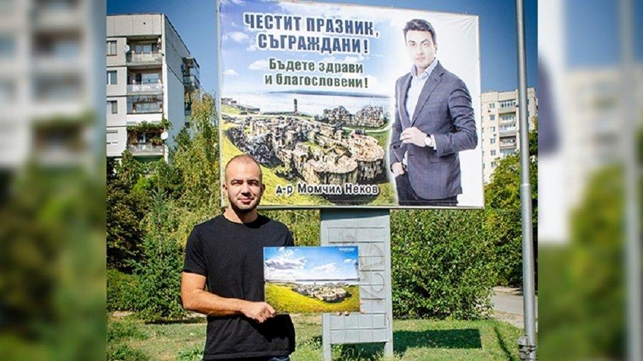 Вижте как крадат в БСП. Момчил Неков е осъден за открадната снимка