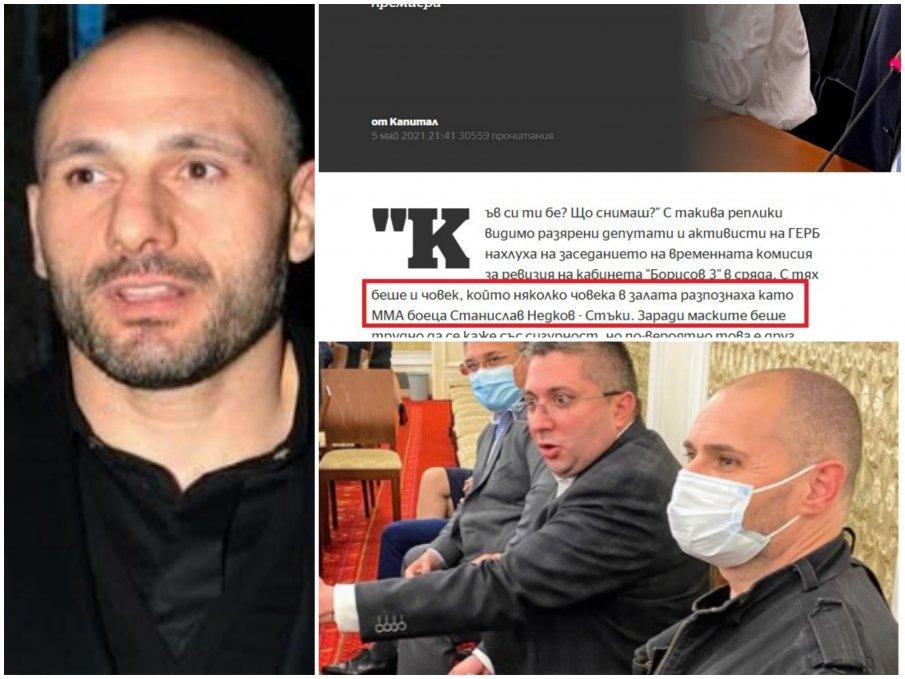Шампионът Стъки: Как Прокопиев излъга, че съм нахлул в парламента - към кафявите сайтове на Бабикян вече са Капитал и Дневник