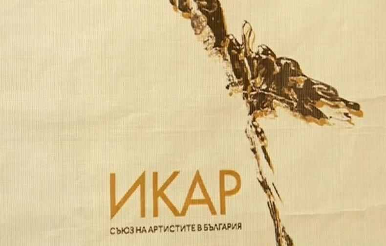 Съюзът на артистите в България ще раздаде годишните си награди Икар