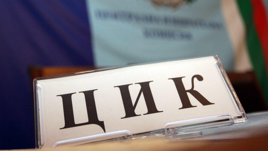 ЦИК тегли жребия за номерата на партиите за изборите