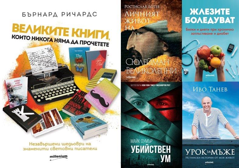 """Топ 5 на най-продаваните книги на издателство """"Милениум"""" (29 май-4 юни)"""