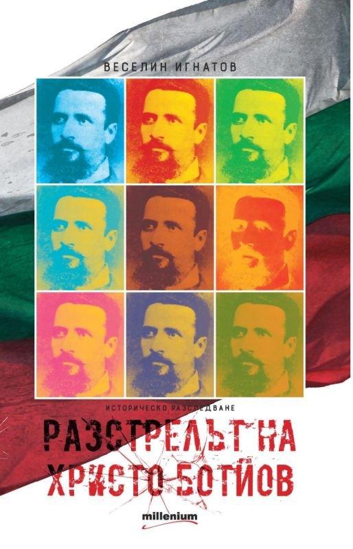 """За патриоти! Сензационната книга """"Разстрелът на Христо Ботйов"""" развенчава всички митове"""