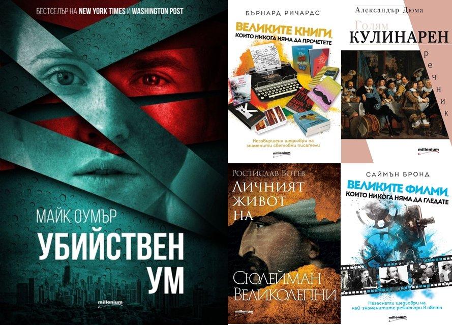 """Топ 5 на най-продаваните книги на издателство """"Милениум"""" (5-11 юни)"""