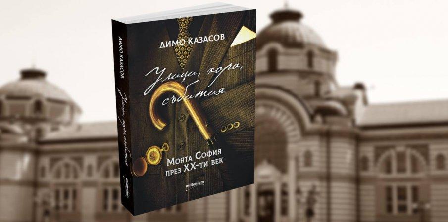 """Излизат мемоарите на Димо Казасов, тайнствения превратаджия от """"Звено"""""""