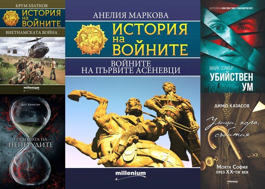 """Топ 5 на най-продаваните книги на издателство """"Милениум"""" (10-16 юли)"""