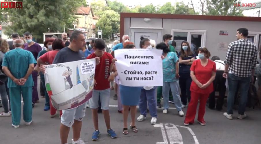 ПЪРВО В ПИК TV! Протестите на медиците в Пирогов продължават: Утре отиваме пред президентството, дано Радев ни чуе този път (ОБНОВЕНА/ВИДЕО)