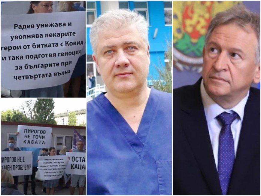 ГОРЕЩО В ПИК TV: Медици и граждани на пореден протест пред Пирогов в защита на проф. Балтов - искат оставката на Кацаров (ВИДЕО/ОБНОВЕНА/СНИМКИ)