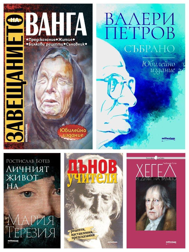 Топ 5 на най-продаваните книги на издателство Милениум (28 август-3 септември)