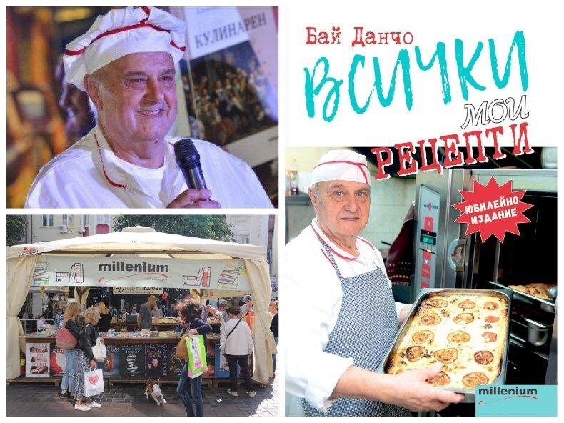 Легендарният готвач на Живков - Бай Данчо, кани на среща с автограф в шатра №18 на Алея на книгата!