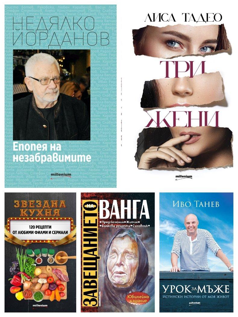 """Топ 5 на най-продаваните книги на издателство """"Милениум"""" - вземете ги с невероятни отстъпки на щанд №18 на Алея на книгата до утре"""