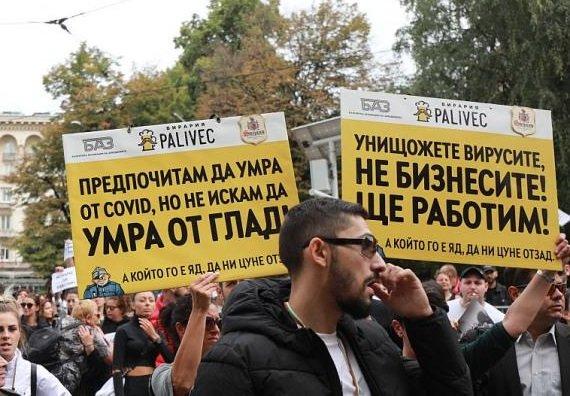 Бизнесът в Плевен излиза на протест срещу COVID мерките