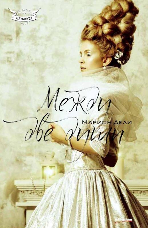 Маркиз се влюбва в Пепеляшка във френската класика Между две души