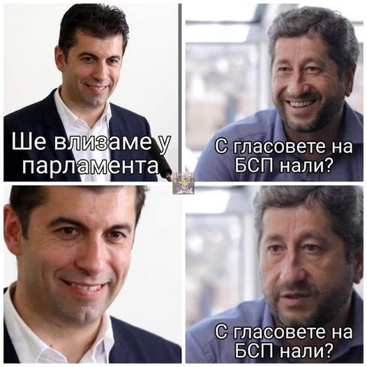 Унижението на Христо Иванов