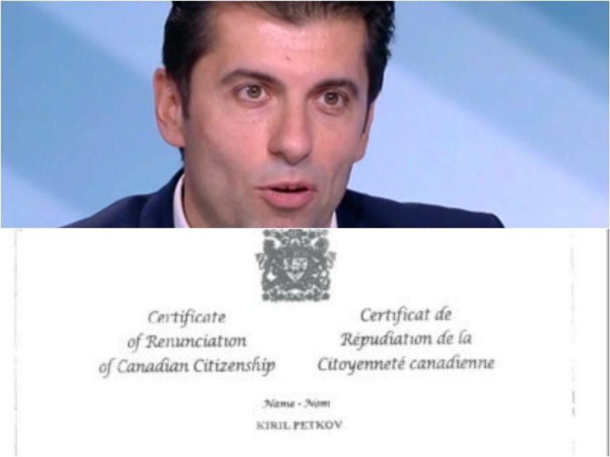 ГЪРМИ СТРАШЕН СКАНДАЛ: Документът на Кирил Петков от Букурещ, че вече не е канадски гражданин, е фалшив (СНИМКА)