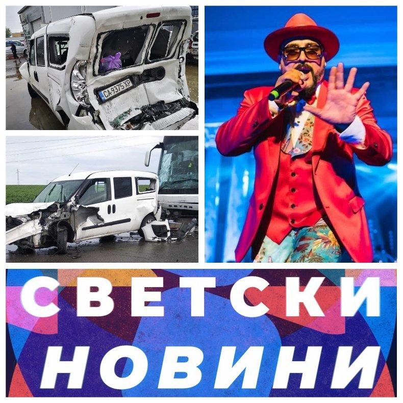 Рапърът Иван Динев-Устата пред ПИК TV: Някой се опитва да потули следите на катастрофата с автобус и тир, в която по чудо останах жив