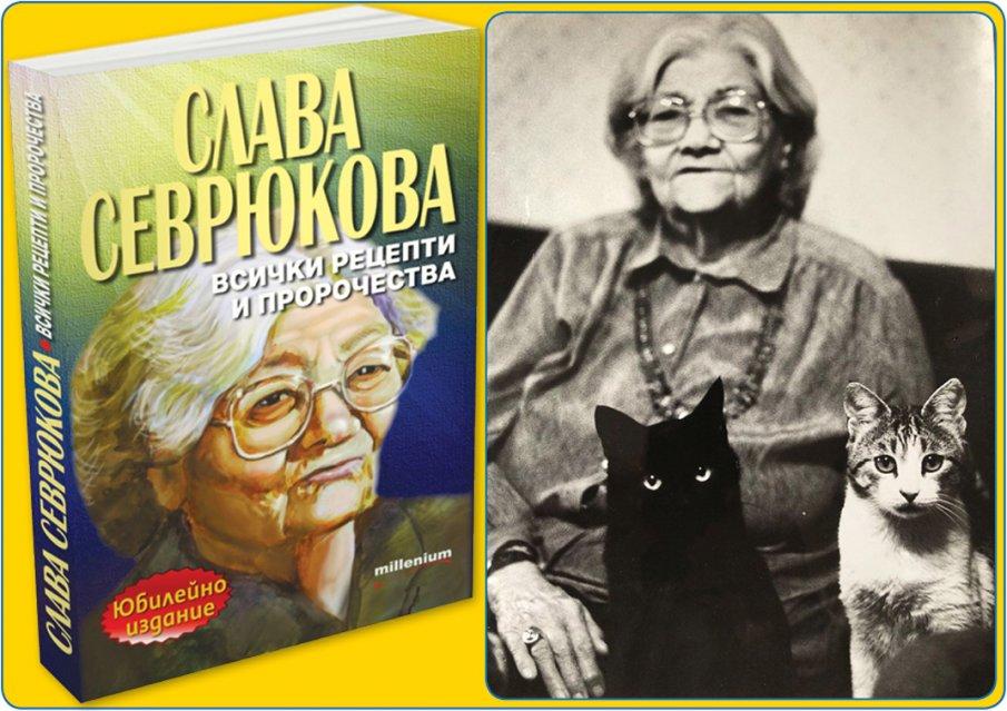 Феномен №1 Слава Севрюкова оживява в книга! Вижте чудодейните билкови рецепти и всички пророчества на ясновидката