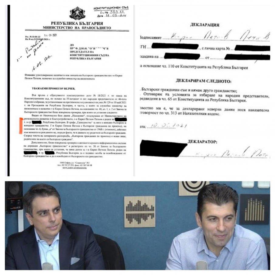 Г-н Гешев, докога ще мълчите за закононарушителя Кирил Петков?