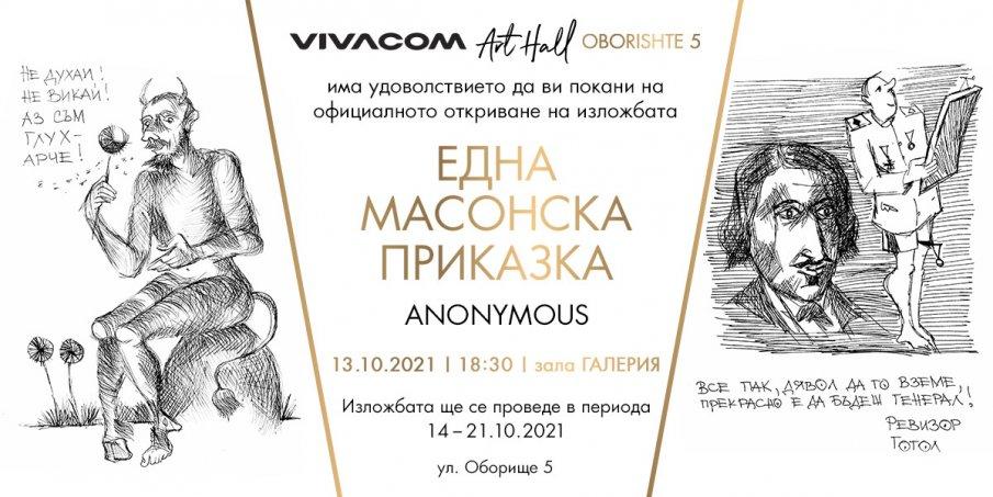 Официално откриване на Една масонска приказка в Галерия Vivacom Art Hall на Оборище 5