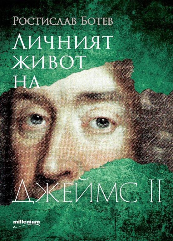 """""""Личният живот на..."""" е най-новата книжна поредица на """"Милениум"""" за"""