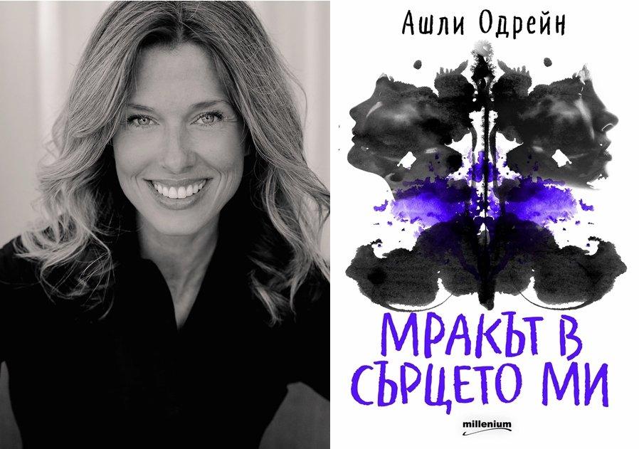 Роман №1 в света излиза и на български! Вижте коя е литературната сензация на годината