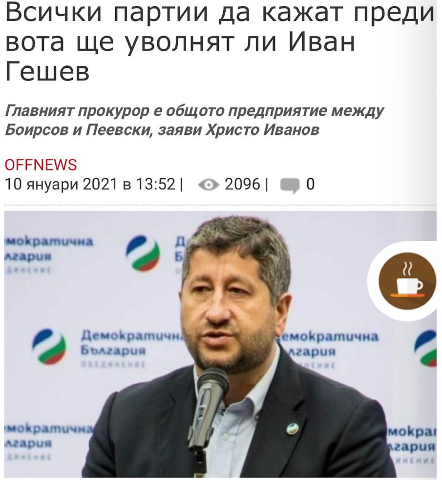 Фиксацията на Бойкикев в Гешев е патология