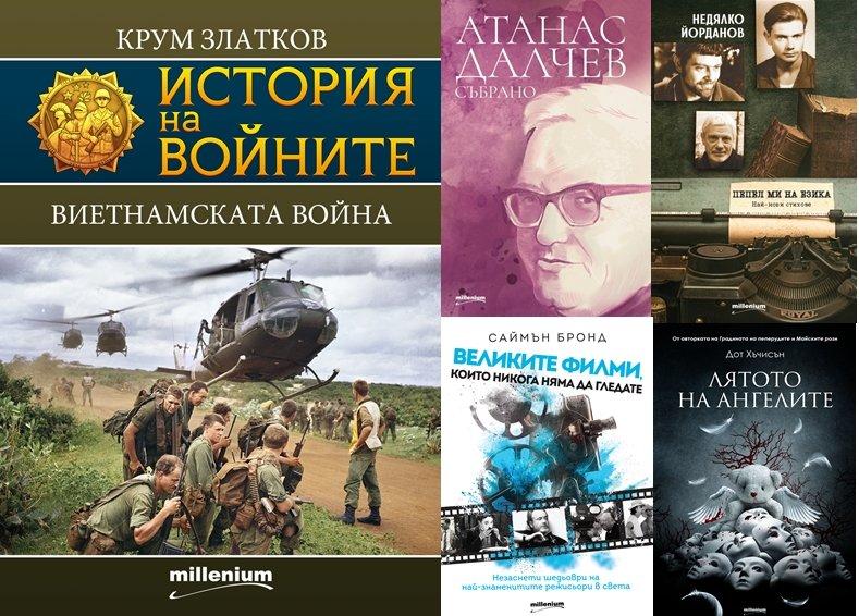 """Топ 5 на най-продаваните книги на издателство """"Милениум"""" (9-15 януари)"""