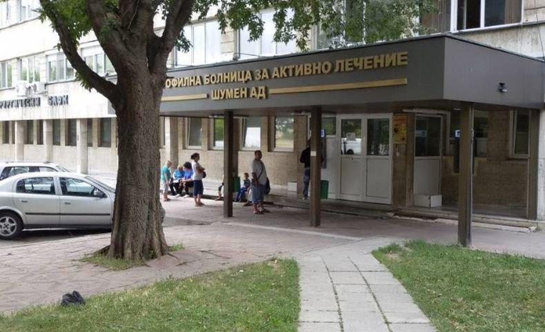 Пациентите с коронавирус в МБАЛ Шумен са намалели с над 100 спрямо декември