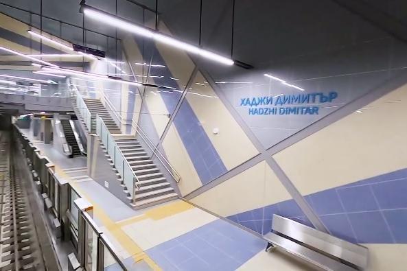 """ВАЖНО: Метростанция """"Хаджи Димитър"""" остава затворена"""