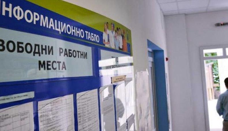 Над 220 000 са безработните българи в края на 2020 г.
