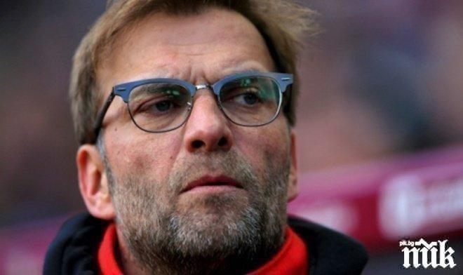 Мениджърът на Ливърпул Клоп: Вината за поражението от Бърнли е...