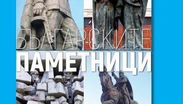 300 български паметника събрани в уникална енциклопедия за патриоти